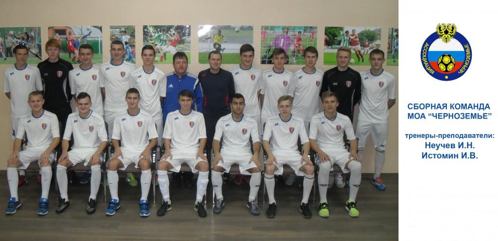 сборная МОА Черноземье